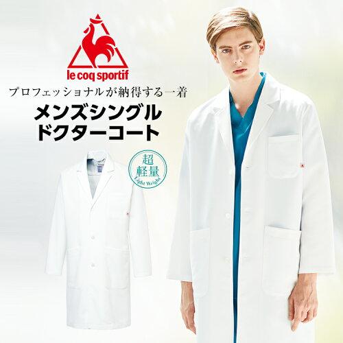 男性用シングル白衣(診察衣)メンズドクターコート【le coq spor...