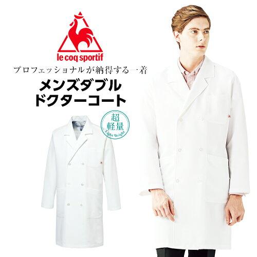 ルコック 男性用 ダブル ドクターコート 白衣...