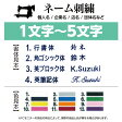 【期間限定送料無料+ポイント2倍】名入れ(ネーム入れ) 刺繍 (1文字〜5文字) marking_1-5