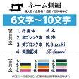 【期間限定送料無料+ポイント2倍】名入れ(ネーム入れ) 刺繍 (6文字〜10文字) marking_6-10