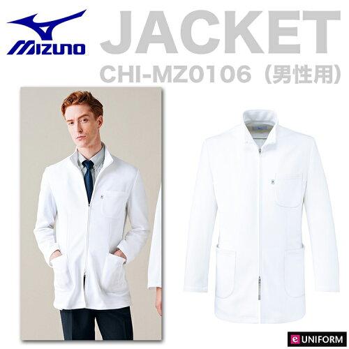 白衣 MIZUNO/ミズノ メンズジャケット(男性用)ストレッチ 吸...