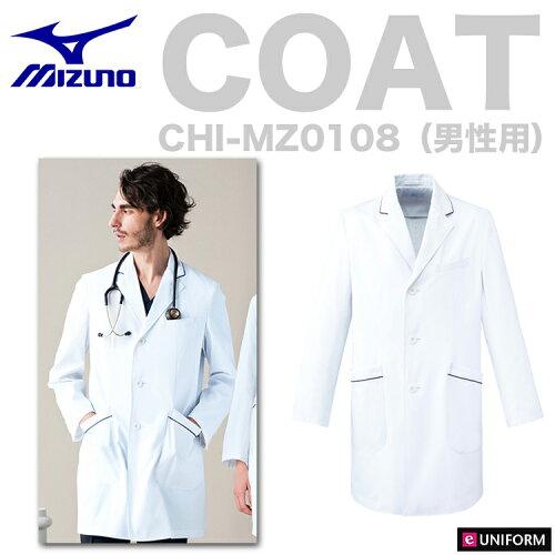 白衣 MIZUNO/ミズノ メンズドクターコート(男性用)フラワーホ...