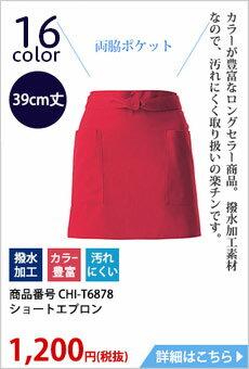 エプロン CHI-T6879
