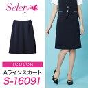 Aラインスカート 1609【事務服】【セロリー/SELERY】