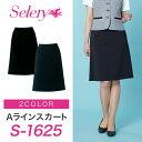 Aラインスカート(53cm丈) 1625【事務服】【セロリー/SELERY】