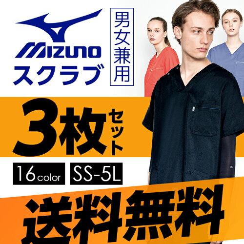 ミズノ MIZUNO スクラブ 男女兼用 mz-0018...