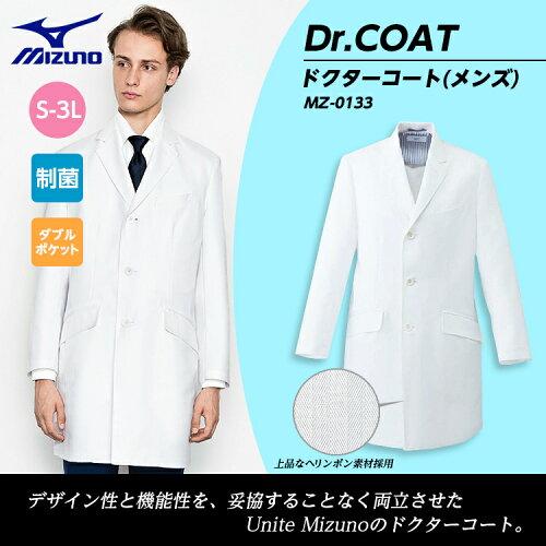 白衣 医療 ドクターコート 診察衣 シングル 男性 ミズノ/MIZUNO ドクターコート MZ-0133-1...