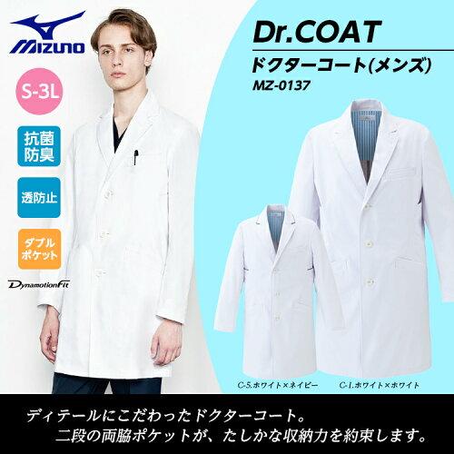 白衣 ドクターコート 診察衣 シングル ドクターコート 男...