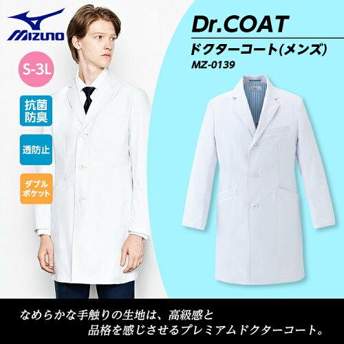 白衣 ドクターコート 診察衣 シングル 医療 男性 ミズノ/...
