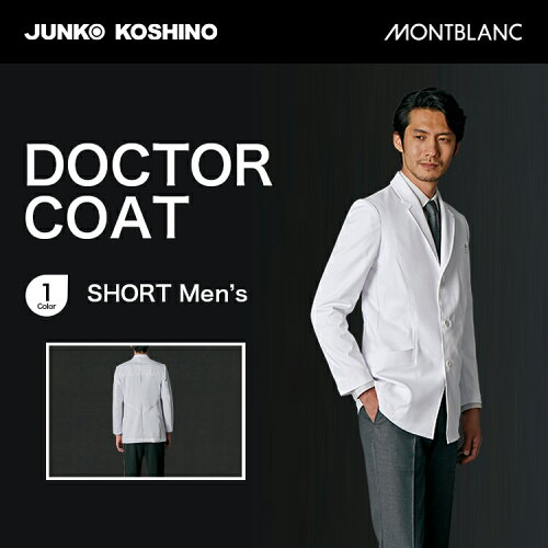 JUNKO KOSHINO(ジュンコ コシノ) ドクターコート(メンズ・ショ...