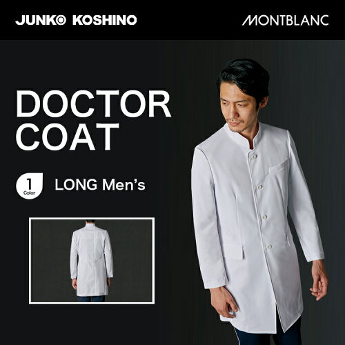 JUNKO KOSHINO(ジュンコ コシノ) ドクターコート(メンズ・ロン...