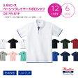 【期間限定送料無料+ポイント2倍】5.8オンス ベーシックレイヤードポロシャツ(printstar) TMU 00195-BYP
