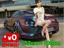 3Dカーボンシート152cm×1...