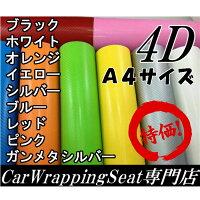4Dカーボンシート152cm×30cmブラックカーラッピングシートフィルム耐熱耐水曲面対応裏溝付カッティングシート黒