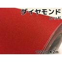ラッピングシート152cm×2m ダイヤモンドレッドカッティング...