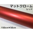 アイス系ラッピングシート マットクロームレッドリック150cm×50c...