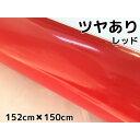 カーラッピングシート152cm×2m 艶ありレッド ラッピングフ...