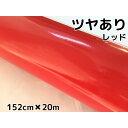 カーラッピングシート152cm×20m 艶ありレッド ラッピングフ...
