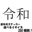 新元号 令和 ステッカー 選べる4サイズ 日本レイワ シール...