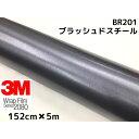 3M ラッピングシート 152cm×5m ブラッシュドスチール 2080シ...