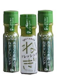 【朝倉物産】OCTPUS・オクトパスドレッシング(1本)&あさくら農園より・葱ドレッシング(2本)詰合せ3本セット