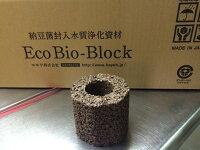 エコバイオ・ブロック3