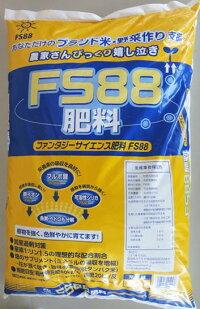 特殊有機肥料FS88ペレット20kg入