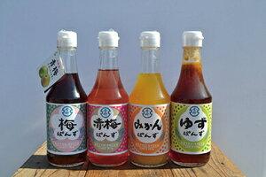 香料・着色料・化学調味料・合成保存料無添加ぽん酢4種セット