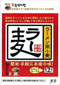 博多らーめん12食入り(ラー麦使用)