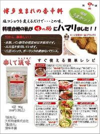【送料無料】味の助