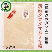 【みなみの里】筑前クロダマルきな粉150g【3種類から選べます】