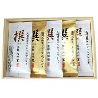 茶師内田繁作オリジナルブレンド茶撰詰め合わせ(100g×5袋)