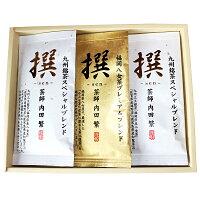 茶師内田繁作オリジナルブレンド茶撰詰め合わせ(100g×3袋)