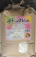 【平成28年度】【新米】大分県産原農園のひのひかり白米5kg【減農薬栽培米】【原農園】