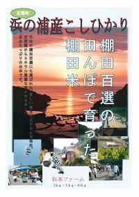 【送料無料】(30年産新米)浜野浦棚田こしひかり3kg