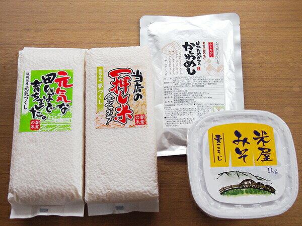 (福岡県朝倉市)朝倉米2種とみそ詰め合わせセット
