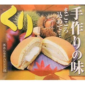 【ふるさと割対象商品】テレビ東京で紹介された、自慢の栗どら焼き栗どらやき (10個)