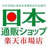 日本通販ショップ楽天市場店