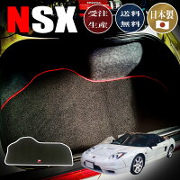 NSXNA1/2専用トランクマット