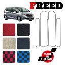 FREED/フリード(GB5/6/7/8)専用ステップマット(4枚)