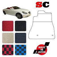 SC430専用フロアマット