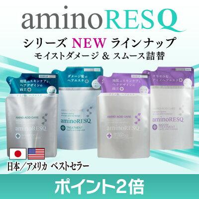 アミノレスキュー/詰替単品(各種350ml)【アミノレスキュー(aminoRESQ)】8種のアミノ酸配合アミノ酸シャンプーアミノ酸トリートメントスカルプアミノ酸シャンプー|☆3個購入で送料無料!ポイント2倍!