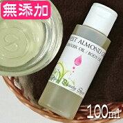 スイートアーモンドオイル100ml純度100%天然無添加スキンケアやクレンジング、乳液代わりにも(美容オイルマッサージオイルキャリアオイルボディオイルベースオイル)