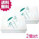 【送料無料】2個セット あぶらとり紙 1000枚入×2個 ケ...