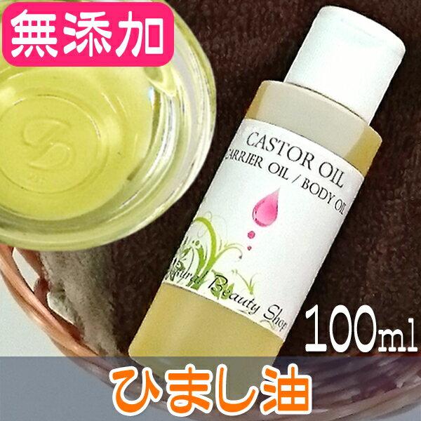 ひまし油100ml無添加キャスターオイル精製カスターオイルキャリアオイルカソーダ材料低温圧搾ヘキサンフリー