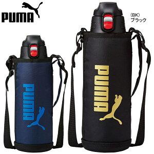 送料無料 プーマ ステンレスボトル 水筒 1.0リットル PM238 保冷専用 PUMA メンズ レディース キッズ PM238BK PM238NB