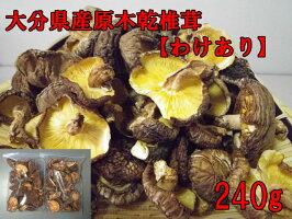 【わけあり】【送料無料】九州大分県産乾し椎茸