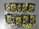 【送料無料】【大分特産】海の納豆!乾燥くろめ(10袋)