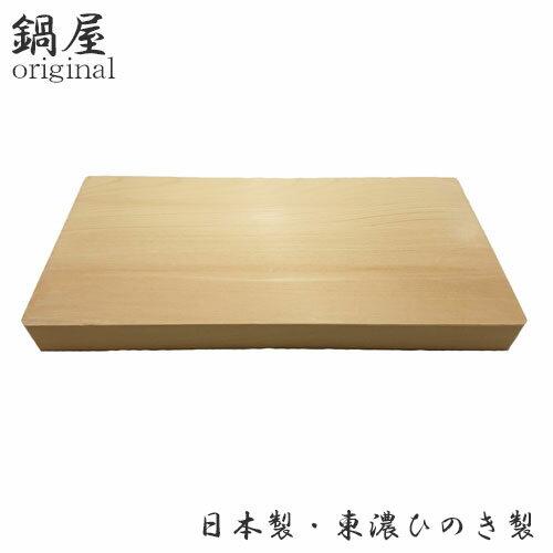 【日本製】 鍋屋オリジナル 東濃ひのき製 まな板 18cm (張り合わせ)