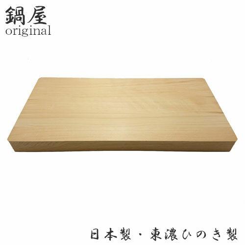 【日本製】 鍋屋オリジナル 東濃ひのき製 まな板 21cm (張り合わせ)